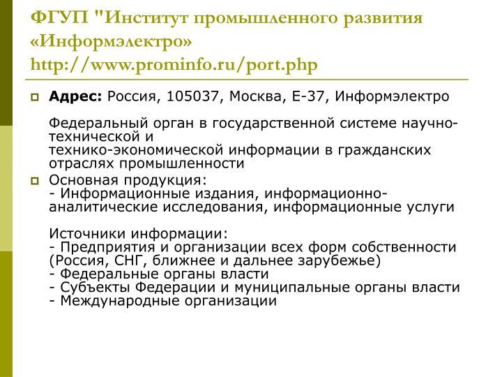 """ФГУП """"Институт промышленного развития «Информэлектро» http://www.prominfo.ru/port.php"""