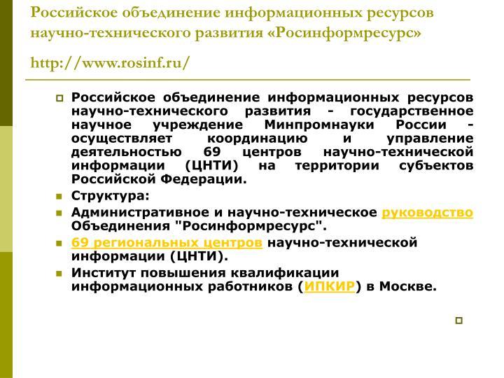 Российское объединение информационных ресурсов научно-технического развития «Росинформресурс» http://www.rosinf.ru/