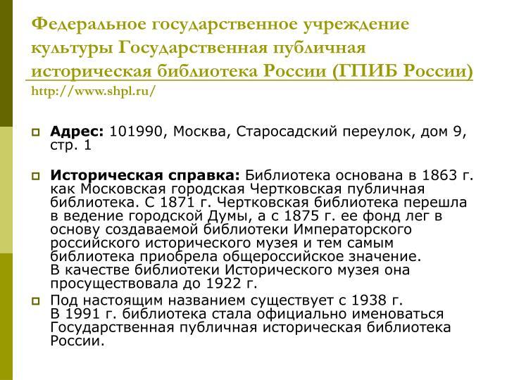 Федеральное государственное учреждение культуры Государственная публичная историческая библиотека России (ГПИБ России)