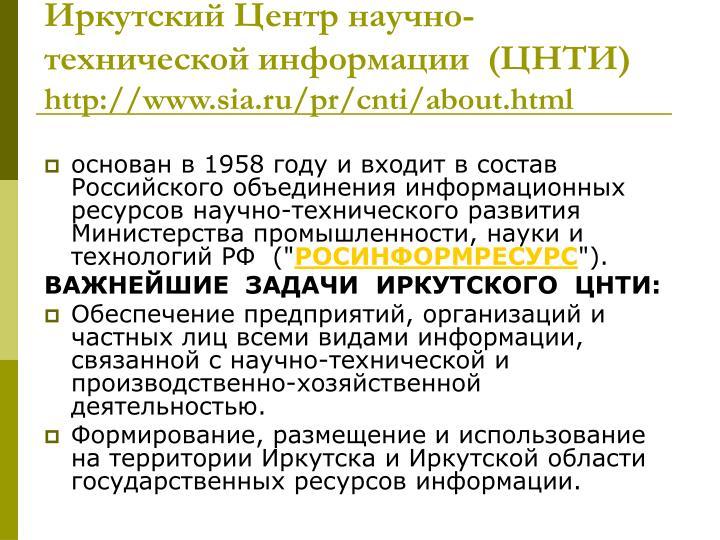 Иркутский Центр научно-технической информации (ЦНТИ)