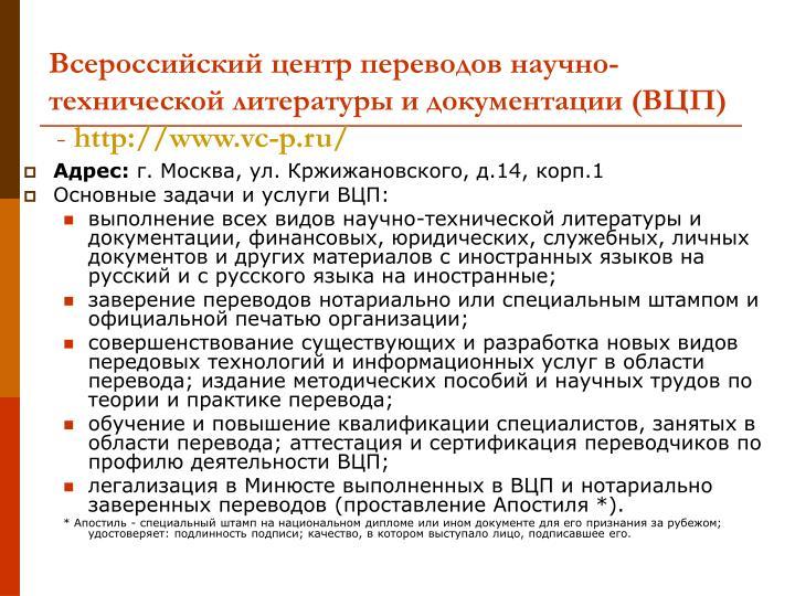 Всероссийский центр переводов научно-технической литературы и документации (ВЦП)