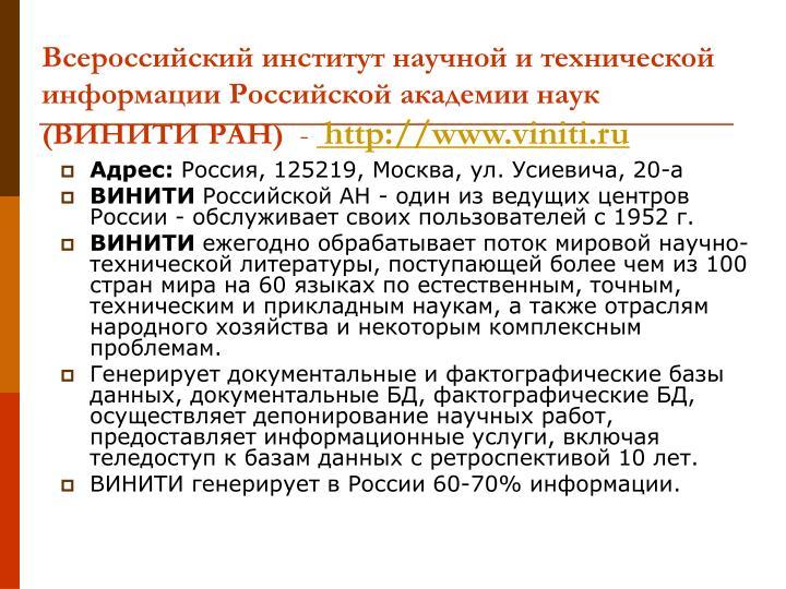 Всероссийский институт научной и технической информации Российской академии наук (ВИНИТИ РАН)
