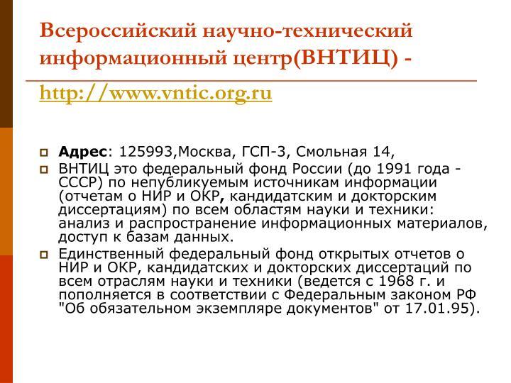 Всероссийский научно-технический информационный центр(ВНТИЦ) -