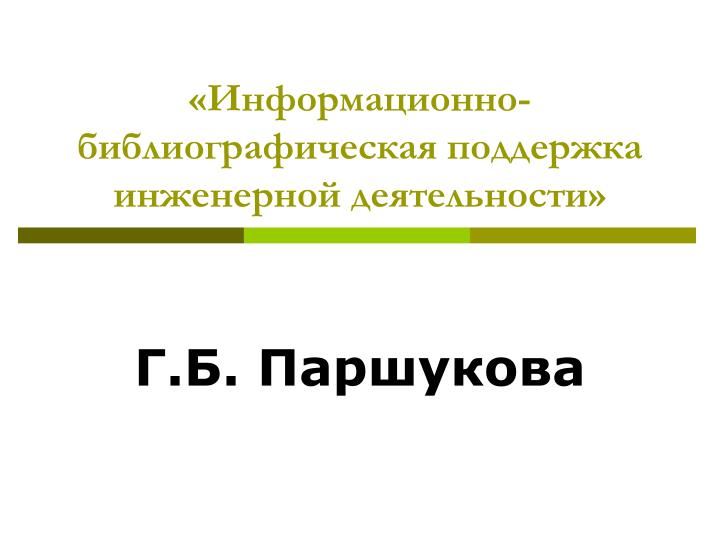 «Информационно-библиографическая поддержка инженерной деятельности»