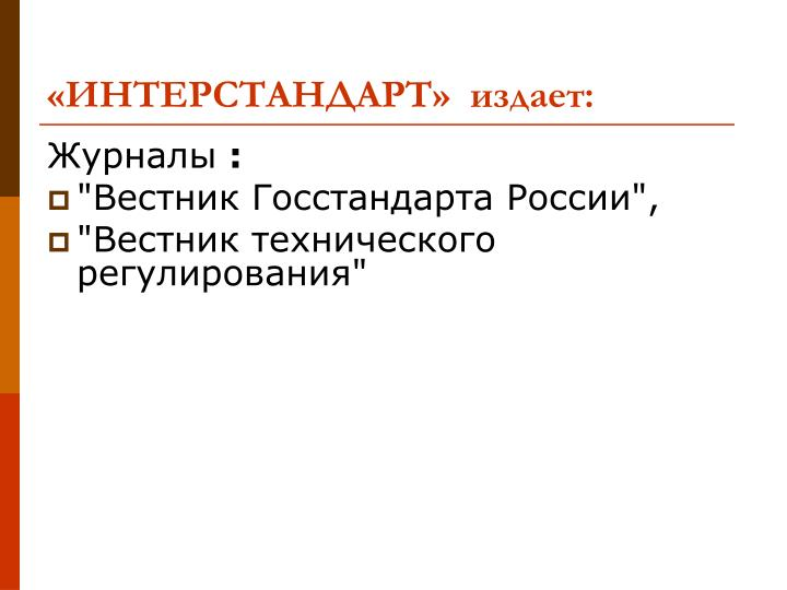 «ИНТЕРСТАНДАРТ»  издает: