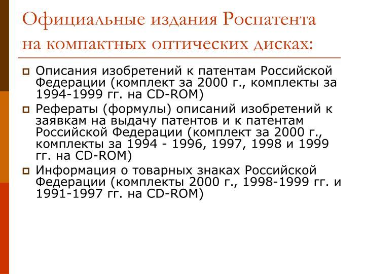 Официальные издания Роспатента  на компактных оптических дисках: