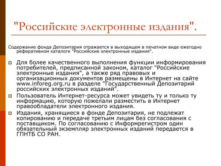 """""""Российские электронные издания""""."""
