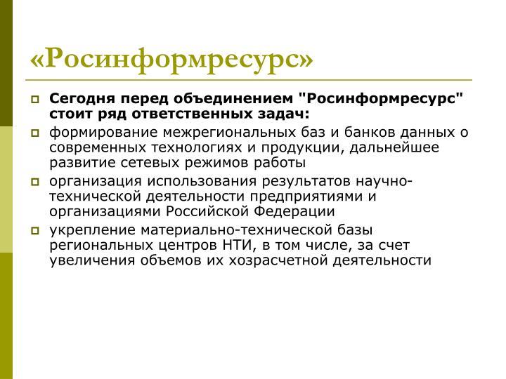 «Росинформресурс»