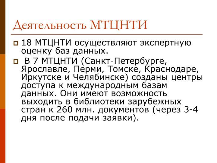 Деятельность МТЦНТИ