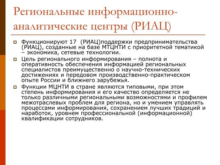 Региональные информационно-аналитические центры (РИАЦ)