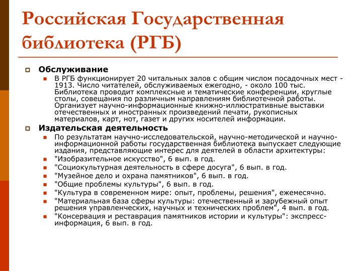 Российская Государственная библиотека (РГБ)