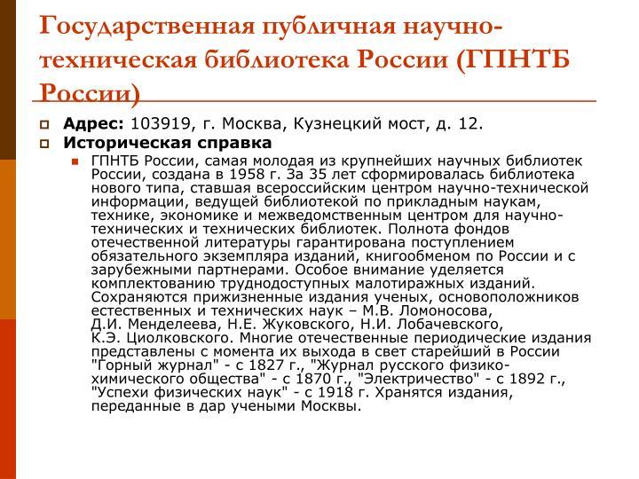Государственная публичная научно-техническая библиотека России (ГПНТБ России)