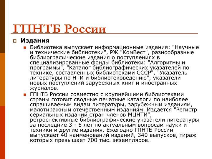 ГПНТБ России
