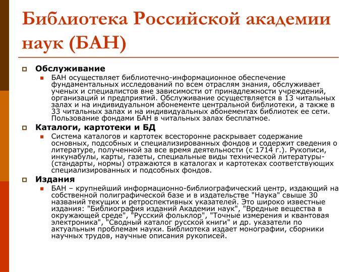 Библиотека Российской академии наук (БАН)