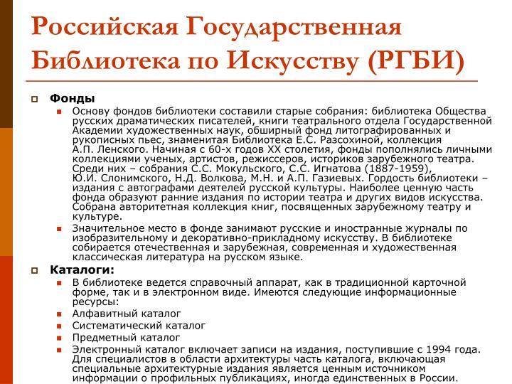 Российская Государственная Библиотека по Искусству(РГБИ)
