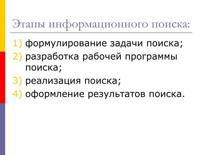 Этапы информационного поиска: