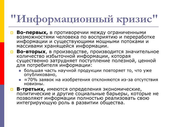 """""""Информационный кризис"""""""