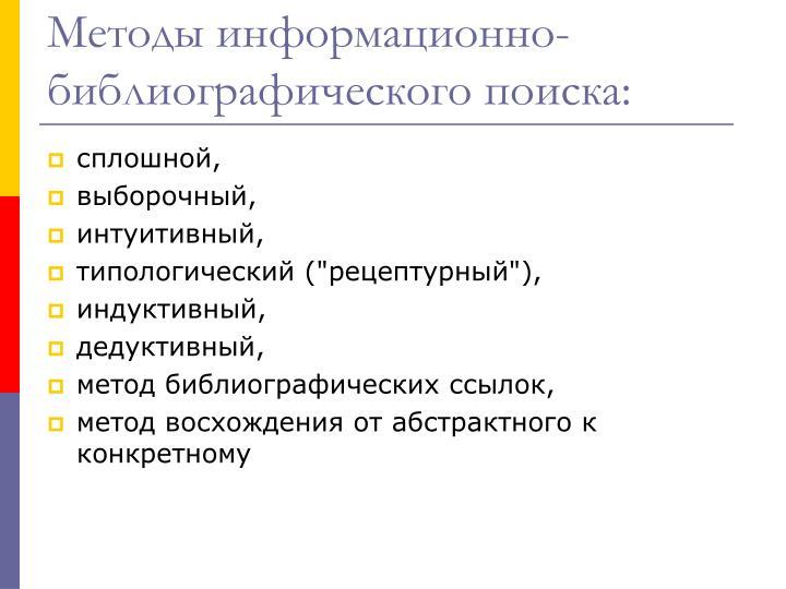 Методы информационно-библиографического поиска: