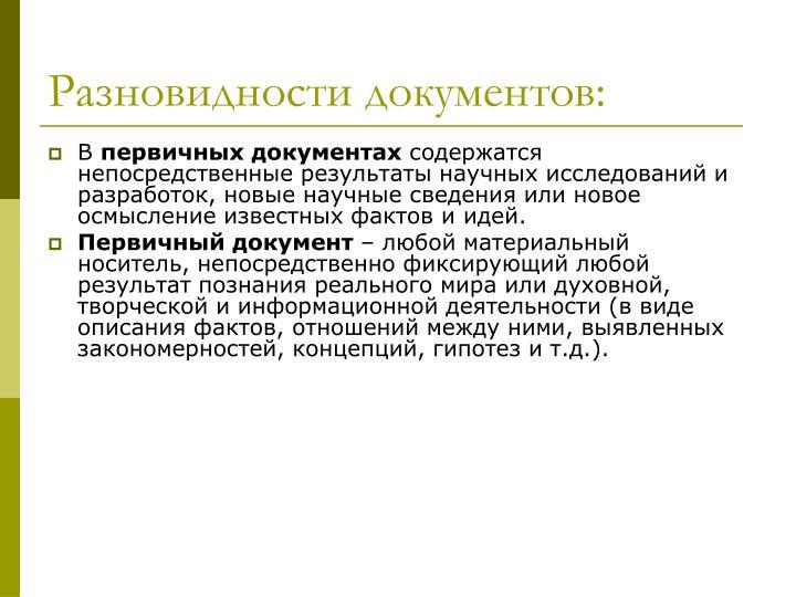 Разновидности документов: