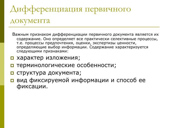Дифференциация первичного документа