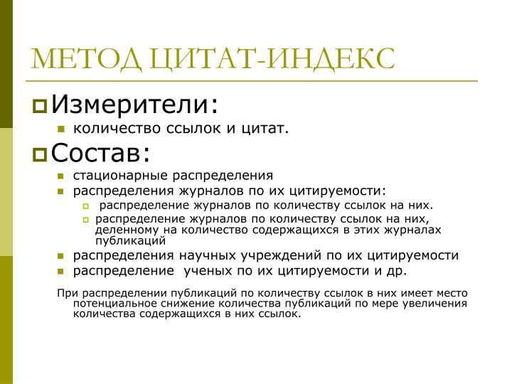 МЕТОД ЦИТАТ-ИНДЕКС