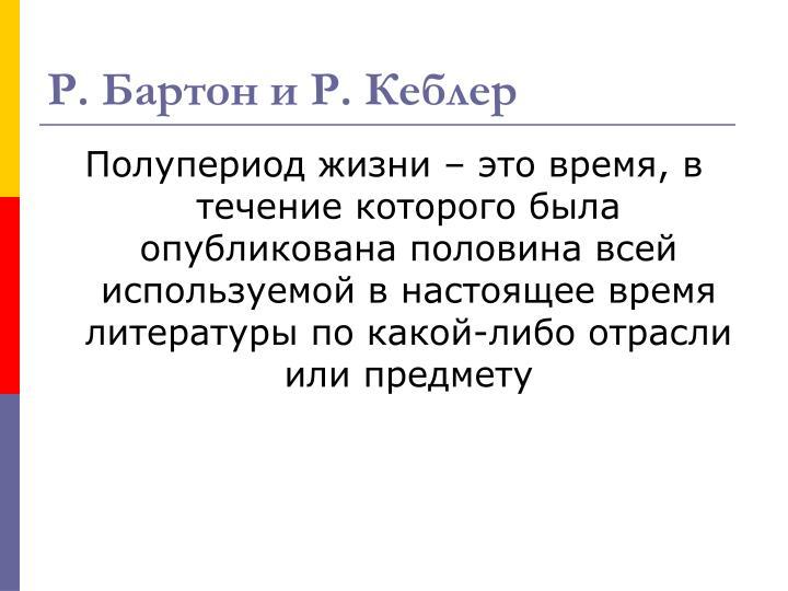 Р.Бартон и Р.Кеблер