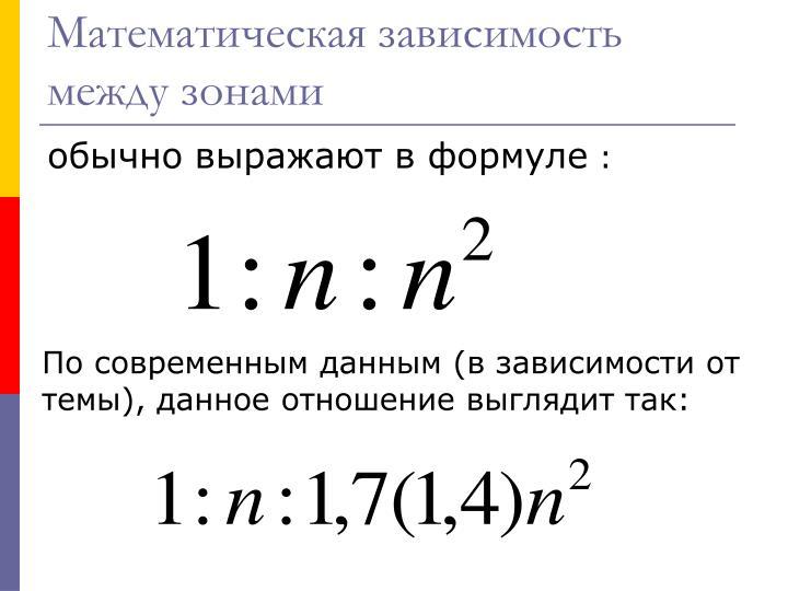 Математическая зависимость между зонами