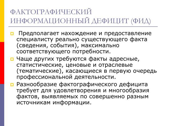 ФАКТОГРАФИЧЕСКИЙ ИНФОРМАЦИОННЫЙ ДЕФИЦИТ (ФИД)