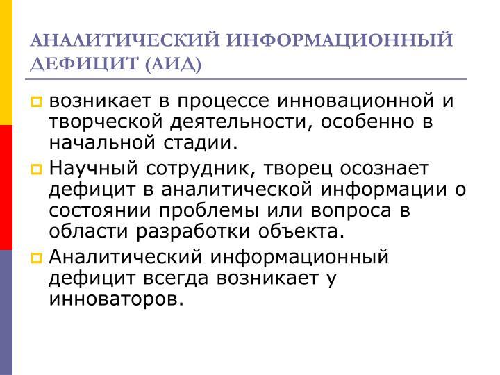 АНАЛИТИЧЕСКИЙ ИНФОРМАЦИОННЫЙ ДЕФИЦИТ (АИД)