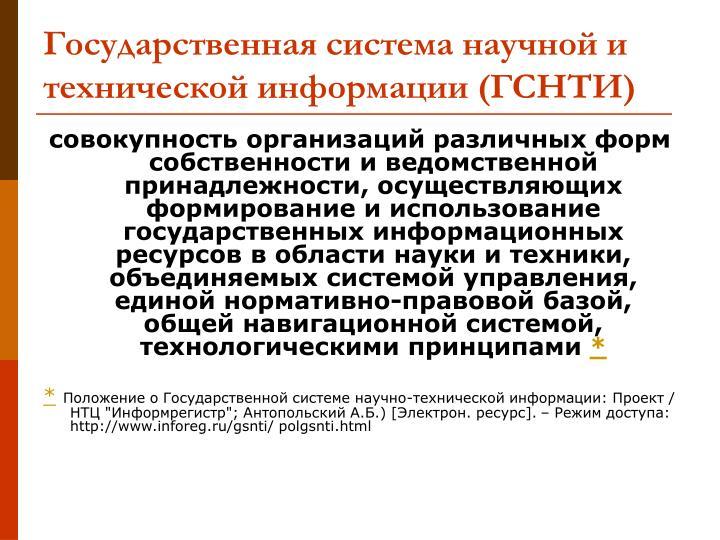 Государственная система научной и технической информации (ГСНТИ)