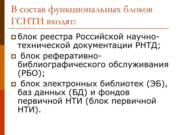 В состав функциональных блоков ГСНТИ входят: