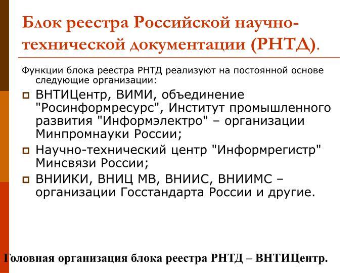 Блок реестра Российской научно-технической документации (РНТД)