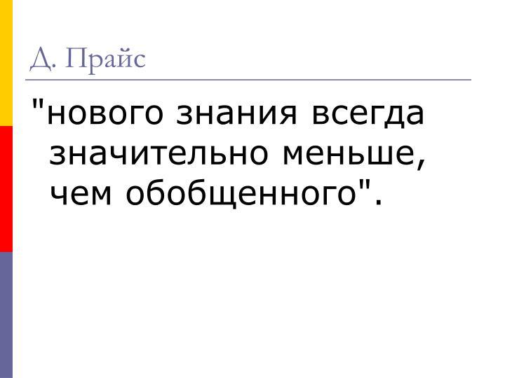 Д. Прайс