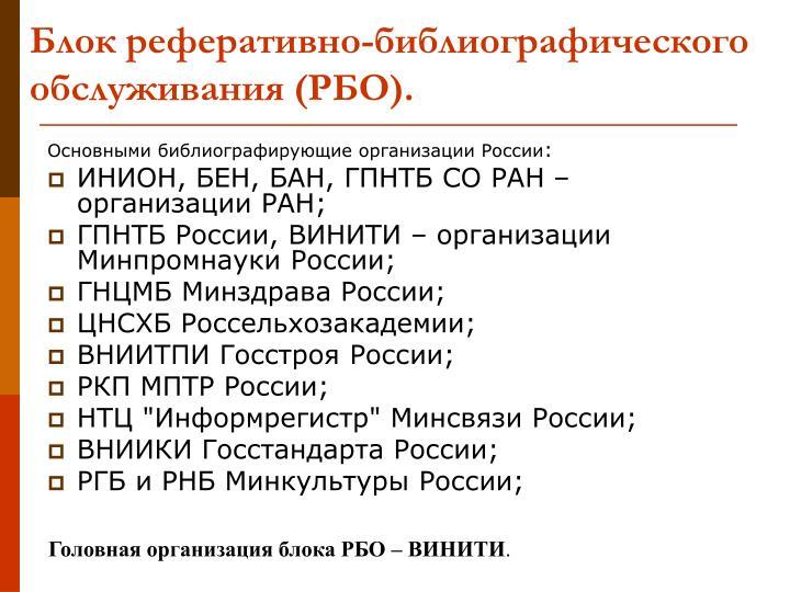 Блок реферативно-библиографического обслуживания (РБО).