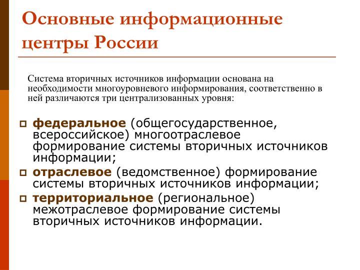 Основные информационные центры России