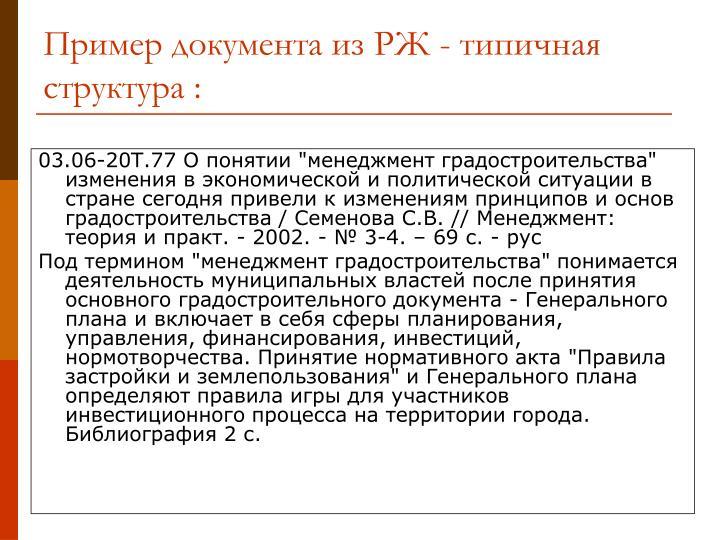 Пример документа из РЖ - типичная структура :