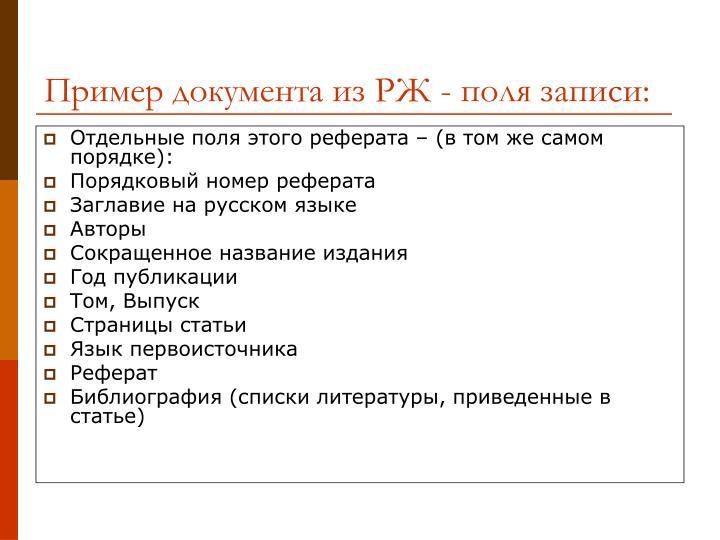 Пример документа из РЖ - поля записи: