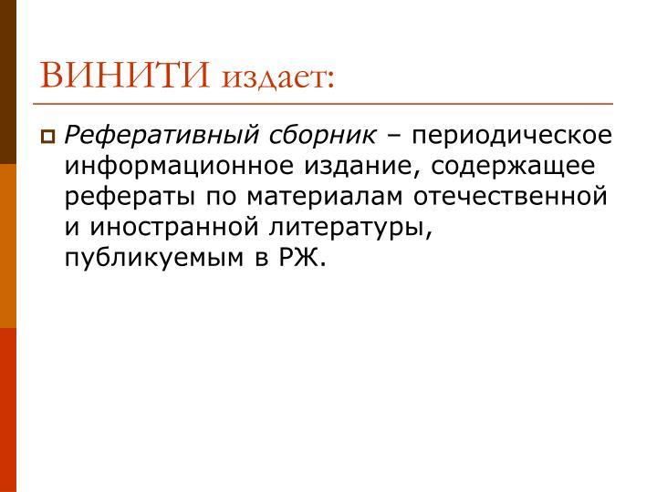 ВИНИТИ издает: