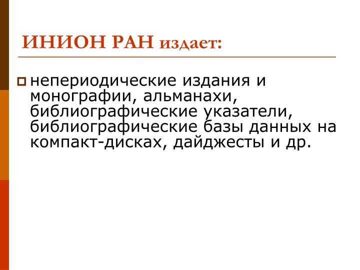 ИНИОН РАН издает: