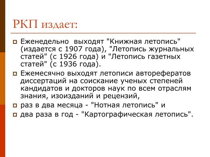 РКП издает: