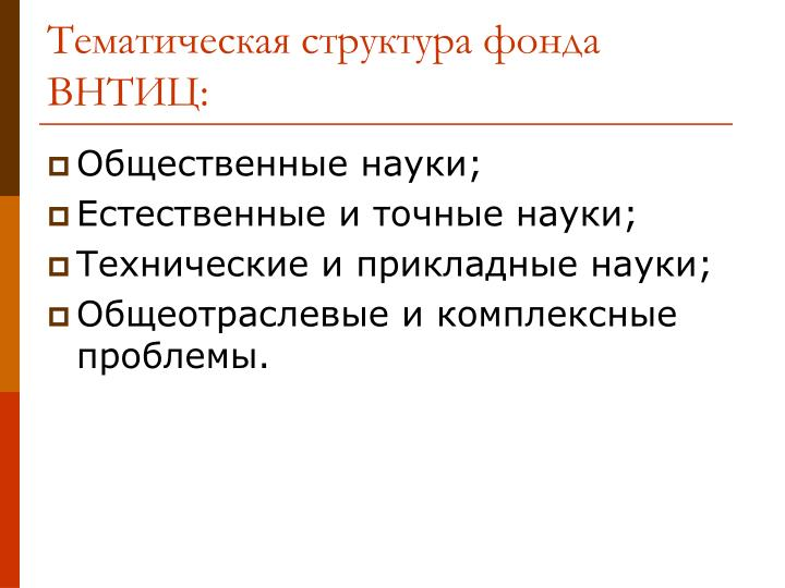 Тематическая структура фонда ВНТИЦ: