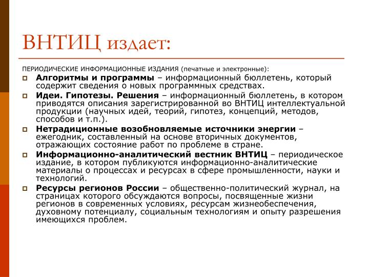 ВНТИЦ издает: