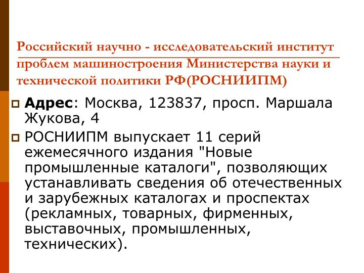Российский научно - исследовательский институт проблем машиностроения Министерства науки и технической политики РФ(РОСНИИПМ)