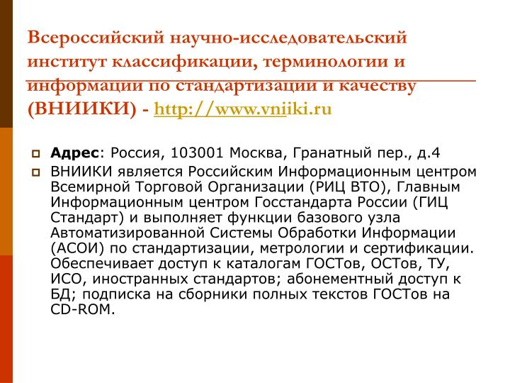 Всероссийский научно-исследовательский институт классификации, терминологии и информации по стандартизации и качеству (ВНИИКИ) -