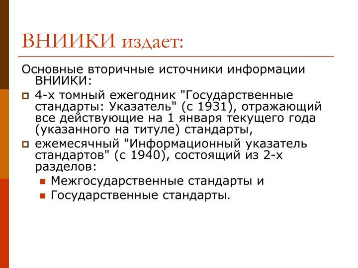 ВНИИКИ издает: