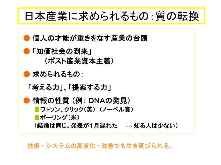 日本産業に求められるもの:質の転換