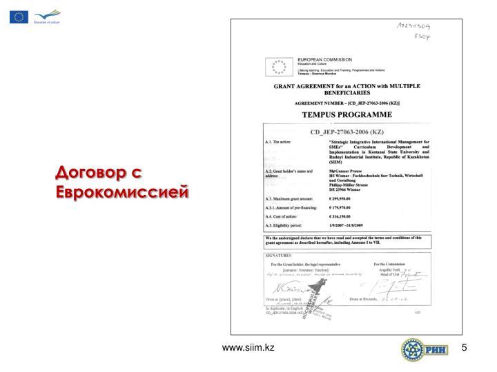 Договор с Еврокомиссией