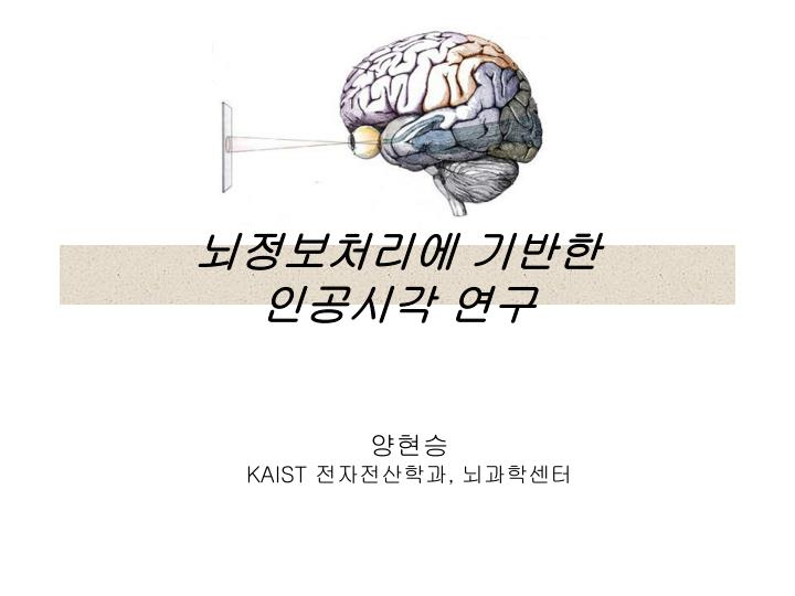 뇌정보처리에 기반한