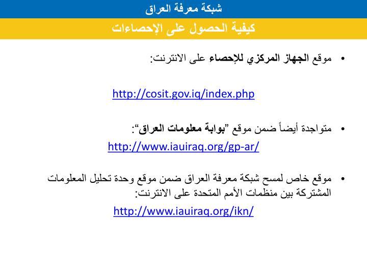 شبكة معرفة العراق