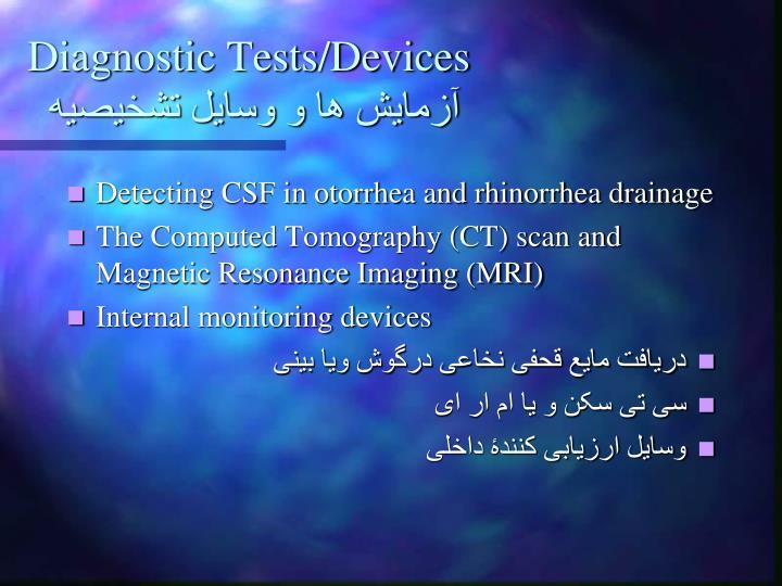 Diagnostic Tests/Devices